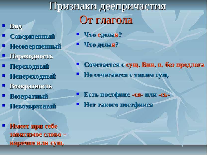 Признаки деепричастия От глагола Вид Совершенный Несовершенный Переходность П...