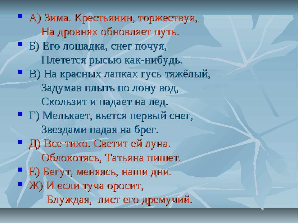А) Зима. Крестьянин, торжествуя, На дровнях обновляет путь. Б) Его лошадка, с...