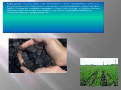 Водные ресурсы в сравнении с другими видами природных ресурсов обладают рядом...