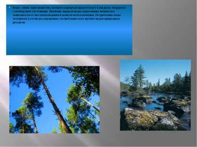 Вода - лишь одно вещество, которое в природе присутствует в жидком, твердом и...