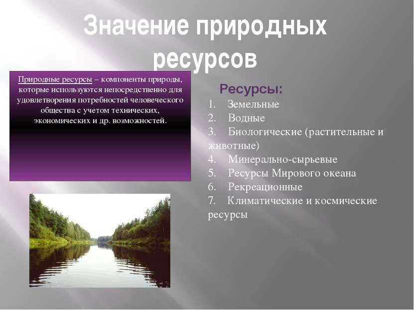 Значение природных ресурсов Природные ресурсы– компоненты природы, которые и...
