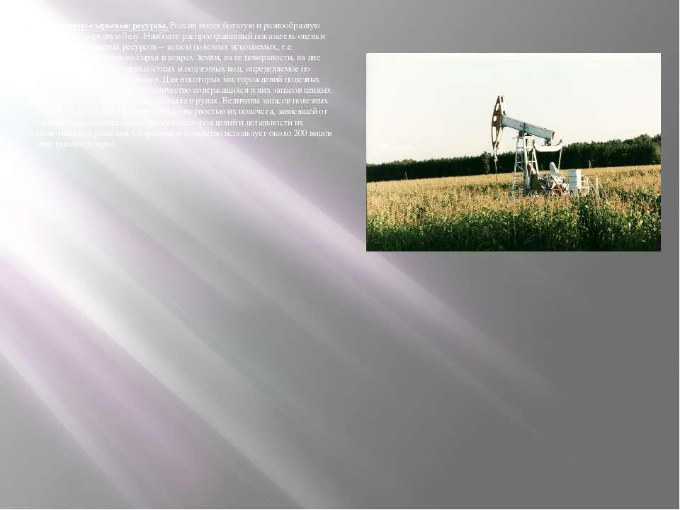 Минерально-сырьевые ресурсы. Россия имеет богатую и разнообразную минерально-...