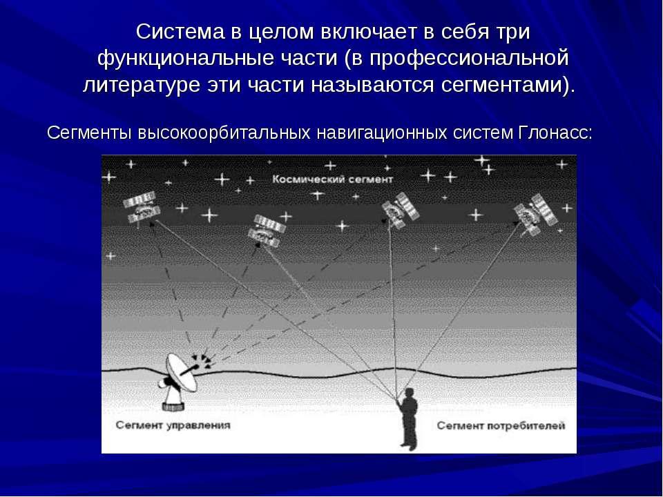 Система в целом включает в себя три функциональные части (в профессиональной ...