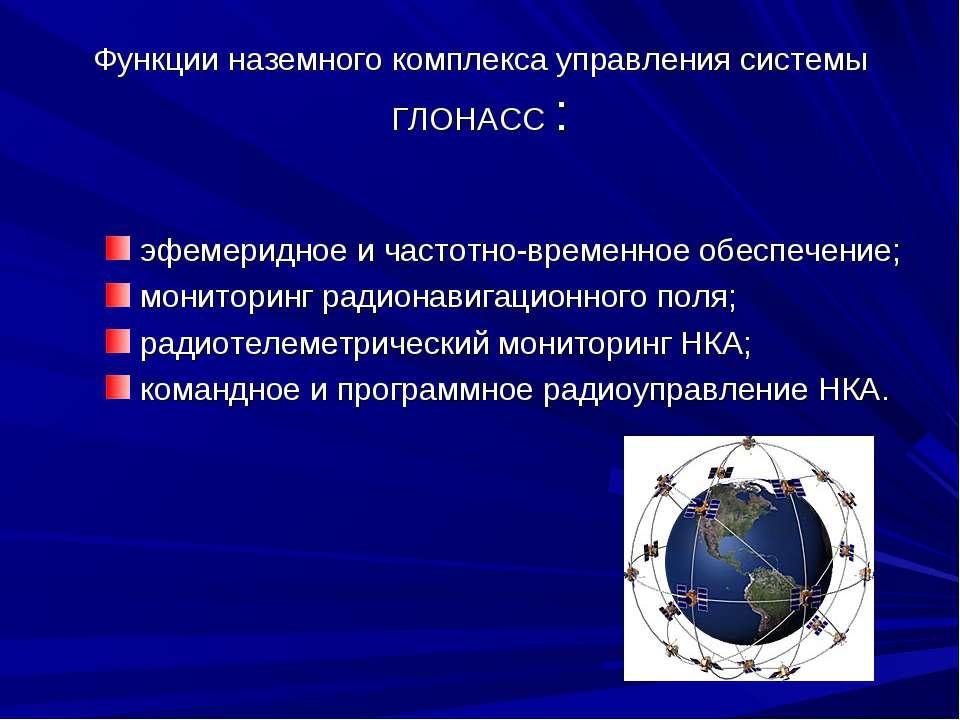 Функции наземного комплекса управления системы ГЛОНАСС : эфемеридное и частот...