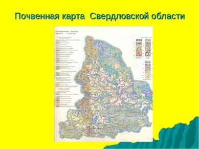 Почвенная карта Свердловской области
