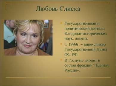 Любовь Слиска Государственный и политический деятель. Кандидат исторических н...
