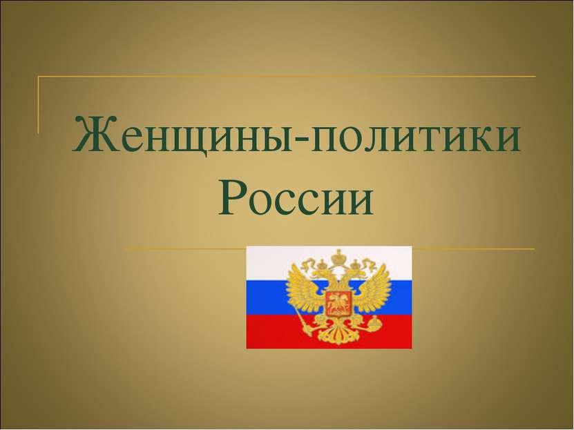 Женщины-политики России