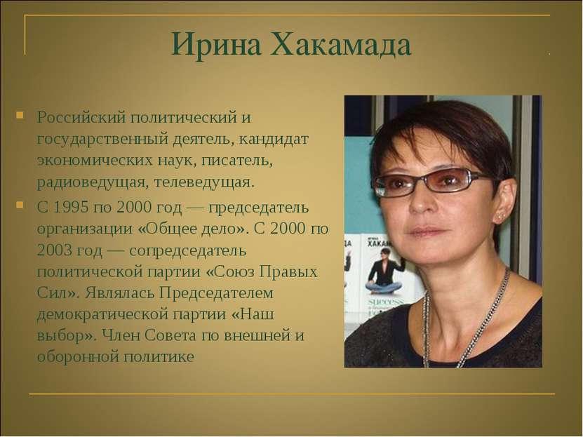 Ирина Хакамада Российский политический и государственный деятель, кандидат эк...