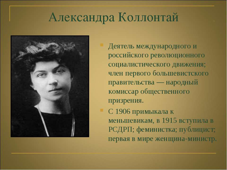 Александра Коллонтай Деятель международного и российского революционного соци...