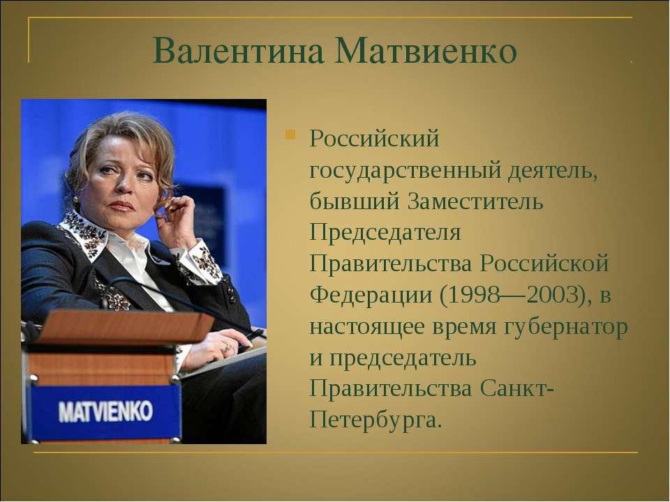 Валентина Матвиенко Российский государственный деятель, бывший Заместитель Пр...