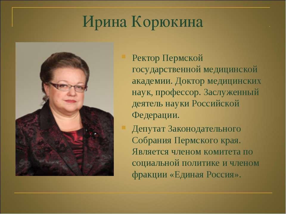 Ирина Корюкина Ректор Пермской государственной медицинской академии. Доктор м...