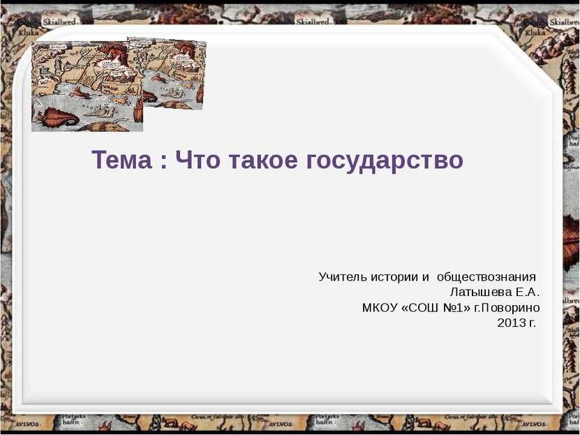 Учитель истории и обществознания Латышева Е.А. МКОУ «СОШ №1» г.Поворино 2013 ...