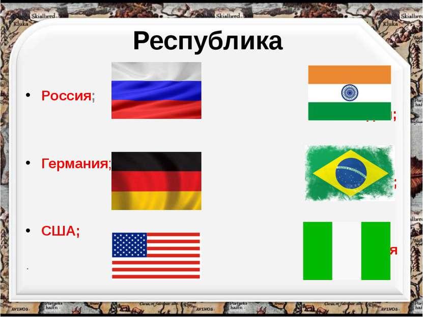 Республика Россия; Германия; США; . Индия; Бразилия; Нигерия