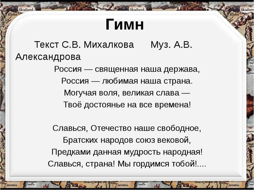 Гимн Текст С.В. Михалкова Муз. А.В. Александрова Россия — священная наша держ...