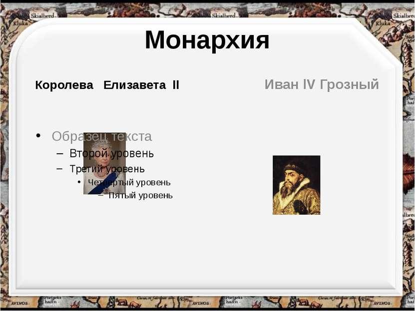 Монархия Королева Елизавета ll Иван lV Грозный
