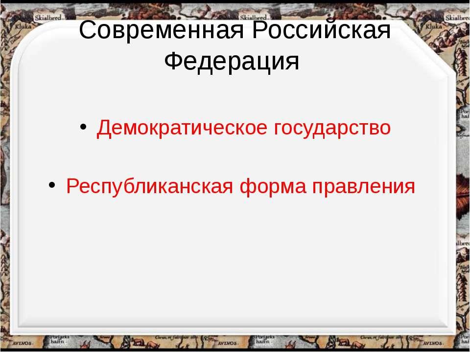 Современная Российская Федерация Демократическое государство Республиканская ...