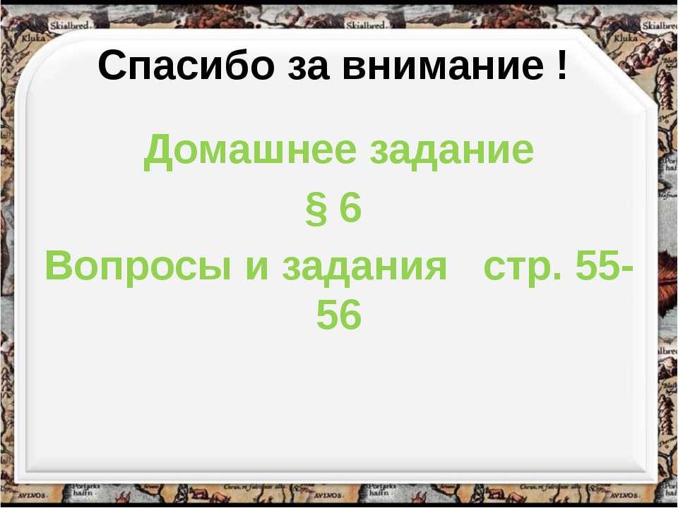 Спасибо за внимание ! Домашнее задание § 6 Вопросы и задания стр. 55-56 http:...