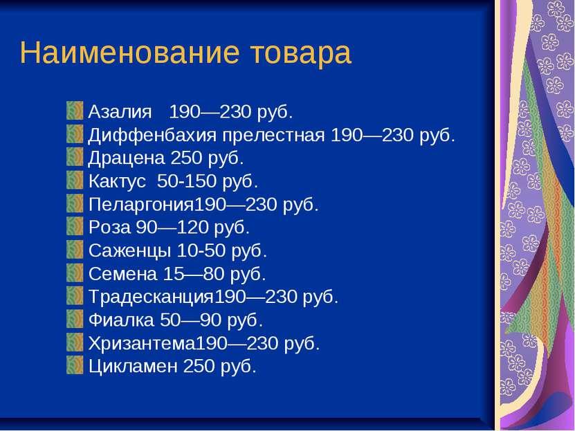 Наименование товара Азалия 190—230 руб. Диффенбахия прелестная 190—230 руб. Д...