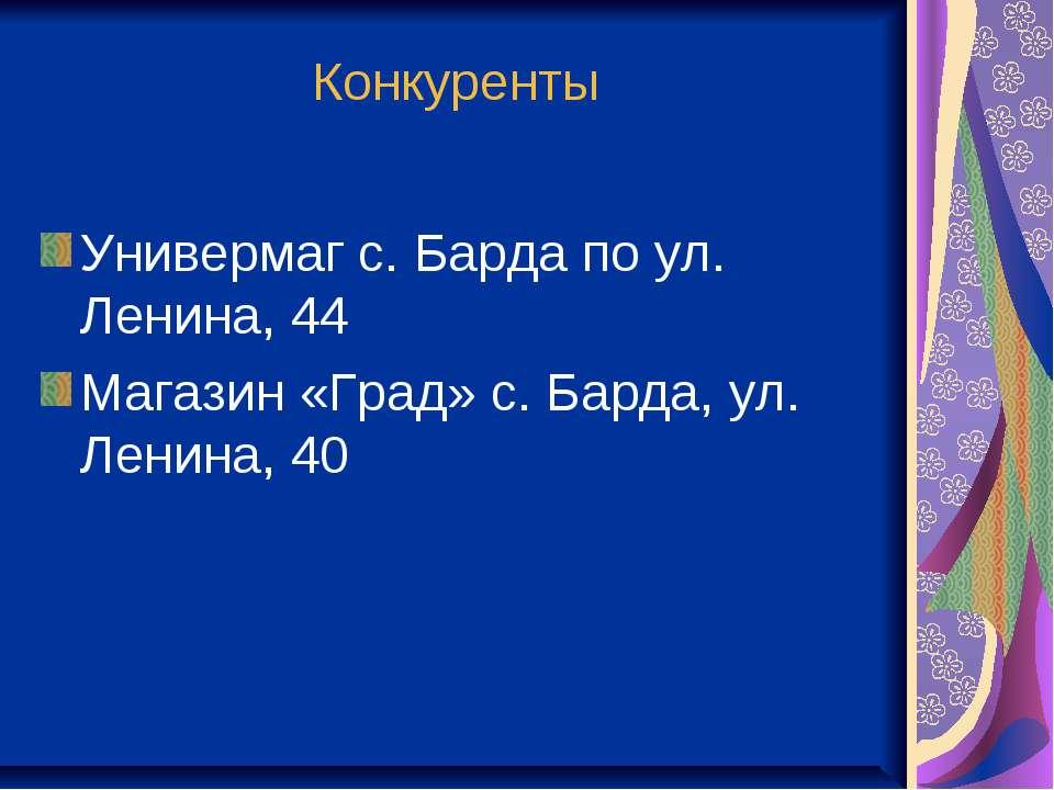Конкуренты Универмаг с. Барда по ул. Ленина, 44 Магазин «Град» с. Барда, ул. ...