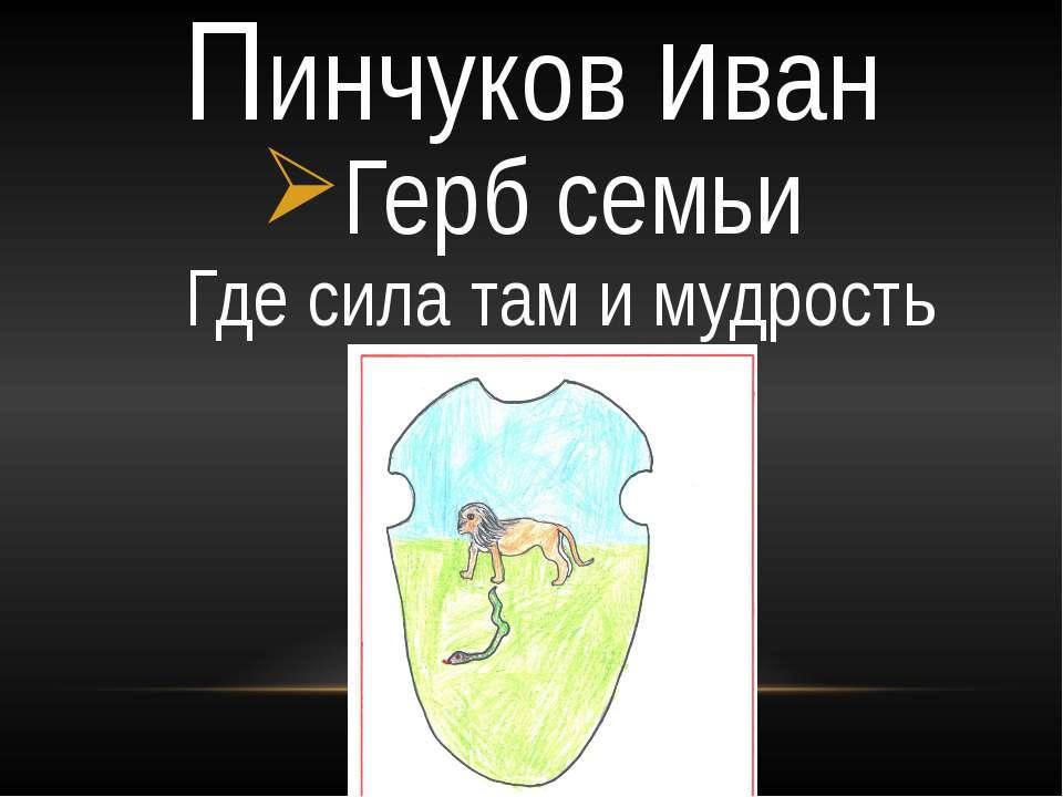 Пинчуков иван Герб семьи Где сила там и мудрость