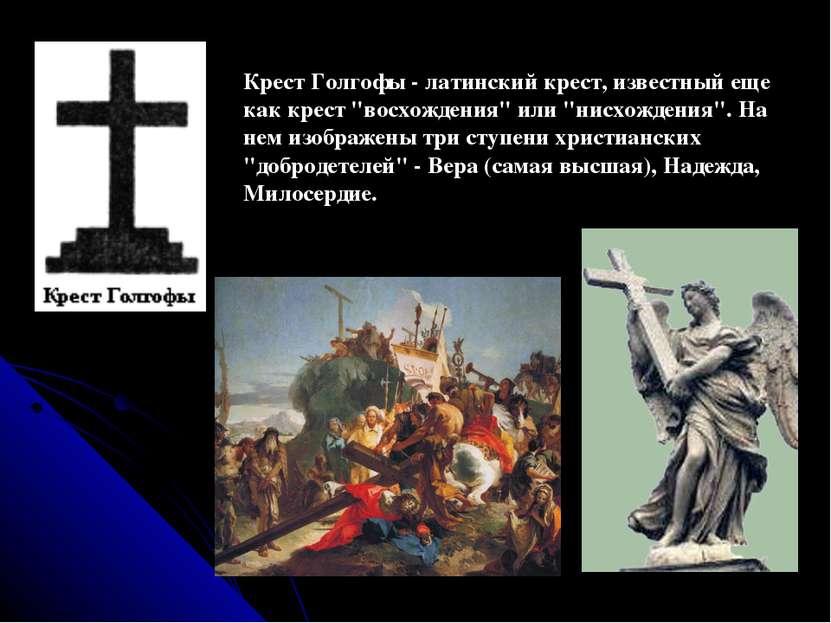 """Крест Голгофы - латинский крест, известный еще как крест """"восхождения"""" или """"н..."""