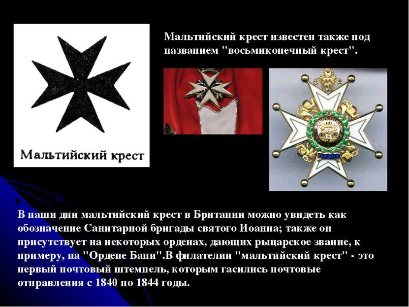 """Мальтийский крест известен также под названием """"восьмиконечный крест"""". В наши..."""