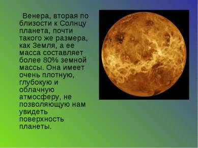 Венера, вторая по близости к Солнцу планета, почти такого же размера, как Зем...