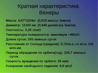 Краткая характеристика Венеры Maccа: 4,87*1024кг. (0,815 массы Земли) Диаметр...