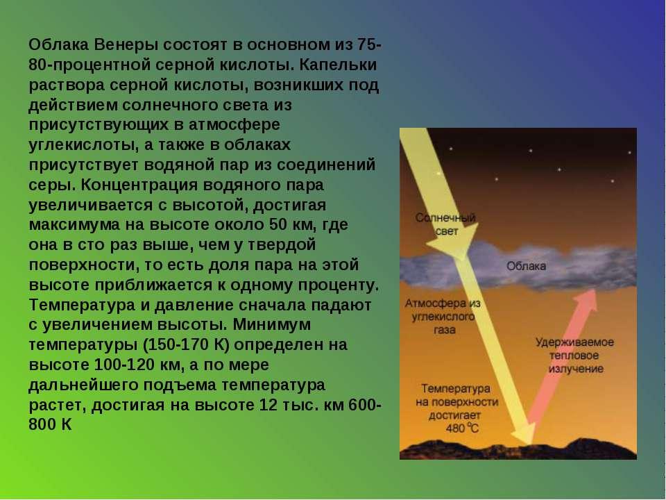 Облака Венеры состоят в основном из 75-80-процентной серной кислоты. Капельки...