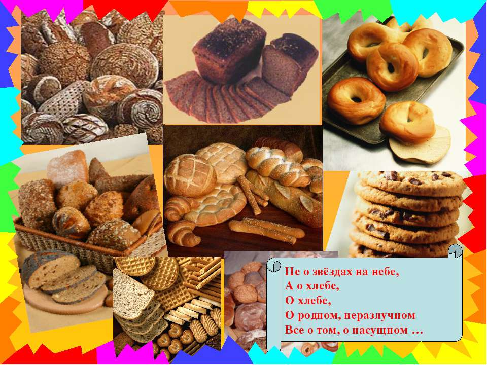 Не о звёздах на небе, А о хлебе, О хлебе, О родном, неразлучном Все о том, о ...