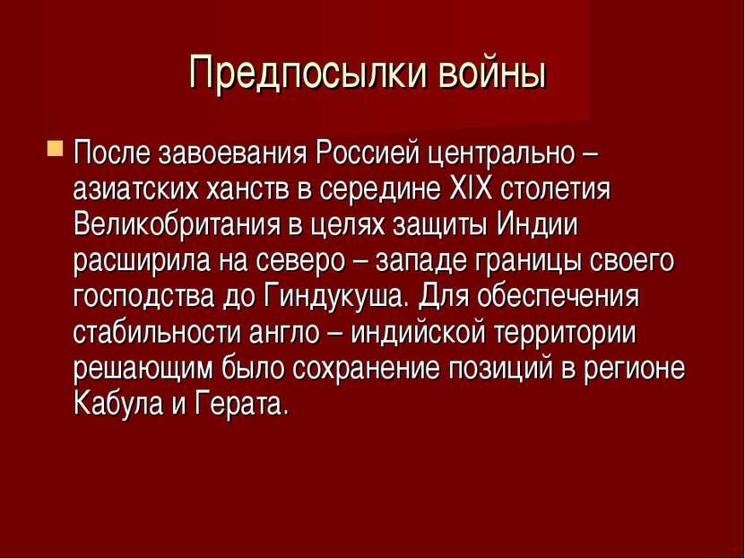 Предпосылки войны После завоевания Россией центрально – азиатских ханств в се...