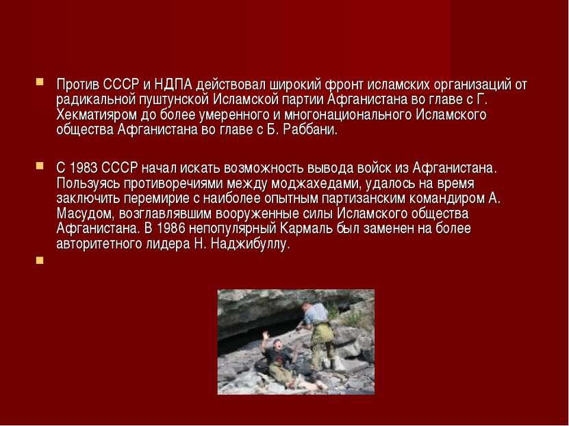 Против СССР и НДПА действовал широкий фронт исламских организаций от радикаль...