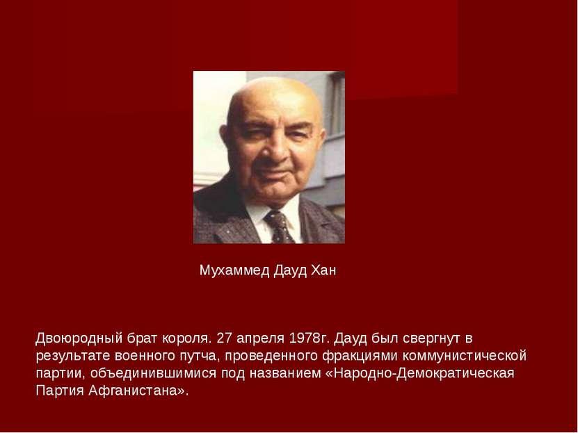 Мухаммед Дауд Хан Двоюродный брат короля. 27 апреля 1978г. Дауд был свергнут ...