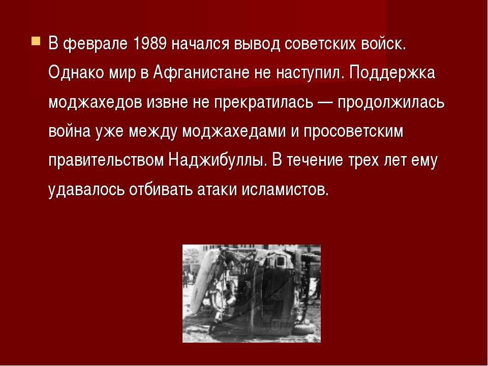 В феврале 1989 начался вывод советских войск. Однако мир в Афганистане не нас...