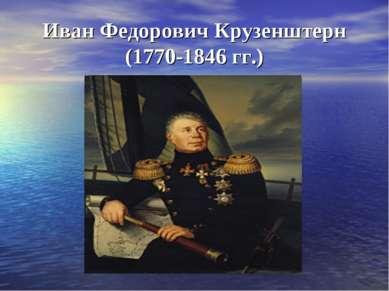 Иван Федорович Крузенштерн (1770-1846 гг.)