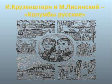 И.Крузенштерн и М.Лисянский – «Колумбы русские»