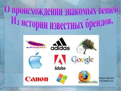 Подготовлено Роговой О.В.