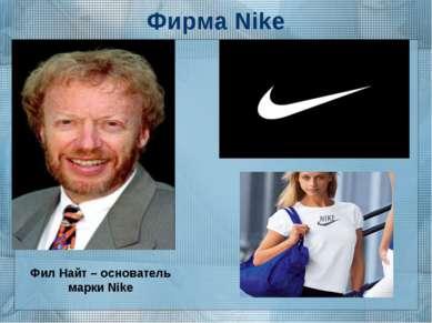 Фирма Nike Фил Найт – основатель марки Nike