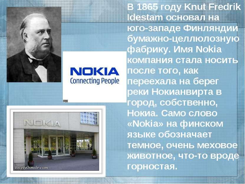 В 1865 году Knut Fredrik Idestam основал на юго-западе Финляндии бумажно-целл...