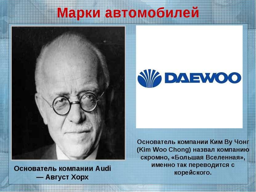 Марки автомобилей Основатель компании Audi — Август Хорх Основатель компании ...