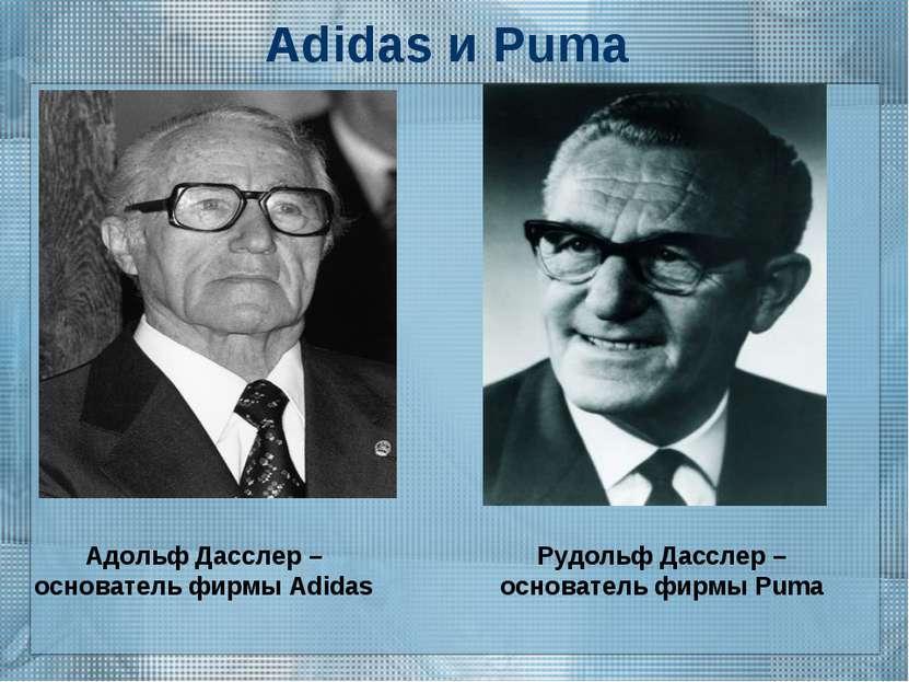 Adidasи Puma Адольф Дасслер – основатель фирмы Adidas Рудольф Дасслер – осно...