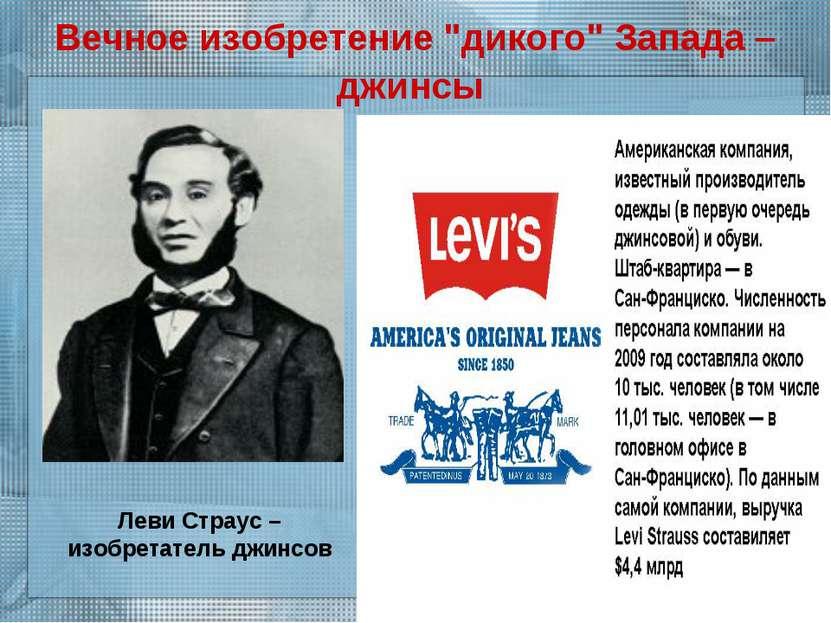"""Вечное изобретение """"дикого"""" Запада – джинсы Леви Страус – изобретатель джинсов"""