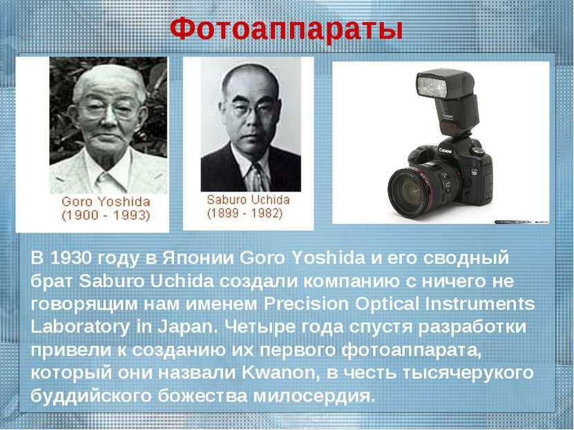 Фотоаппараты В 1930 году в Японии Goro Yoshida и его сводный брат Saburo Uchi...