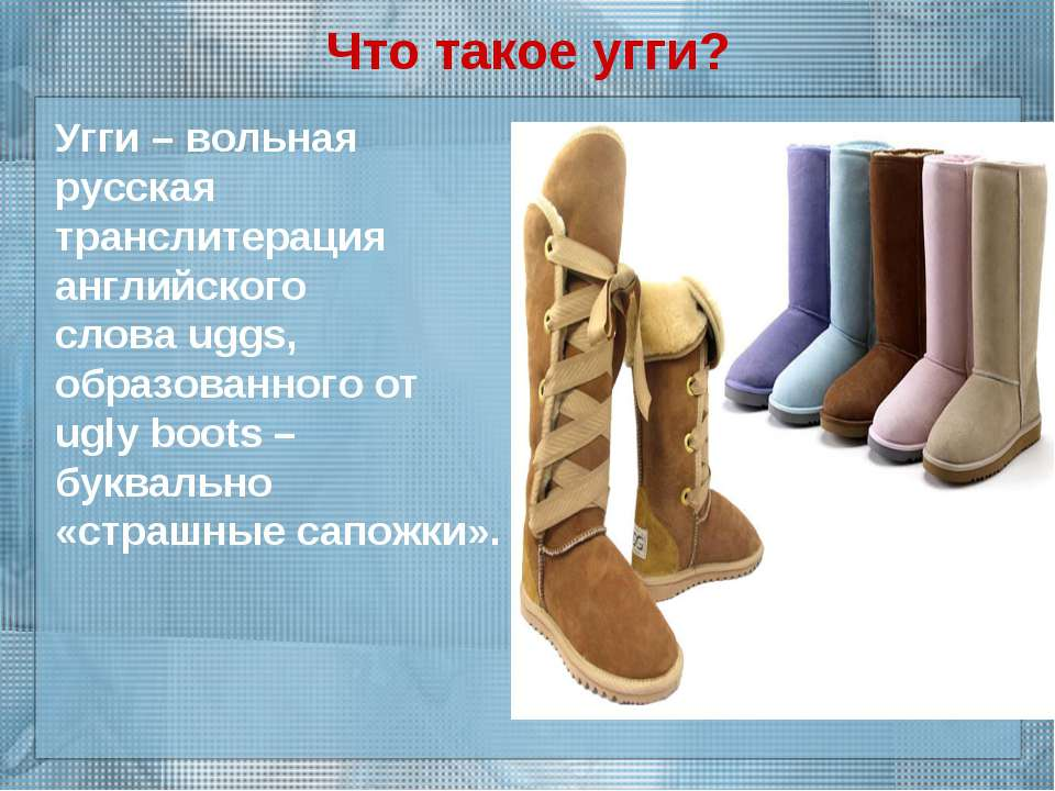 Что такое угги? Угги– вольная русская транслитерация английского словаuggs,...