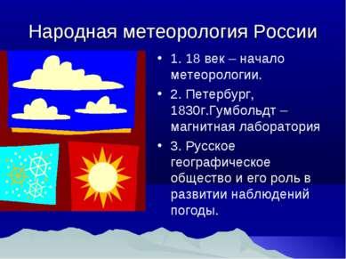 Народная метеорология России 1. 18 век – начало метеорологии. 2. Петербург, 1...