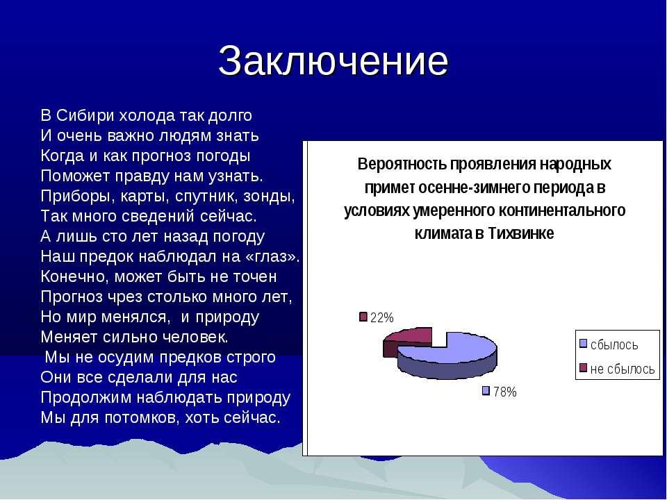Заключение В Сибири холода так долго И очень важно людям знать Когда и как пр...