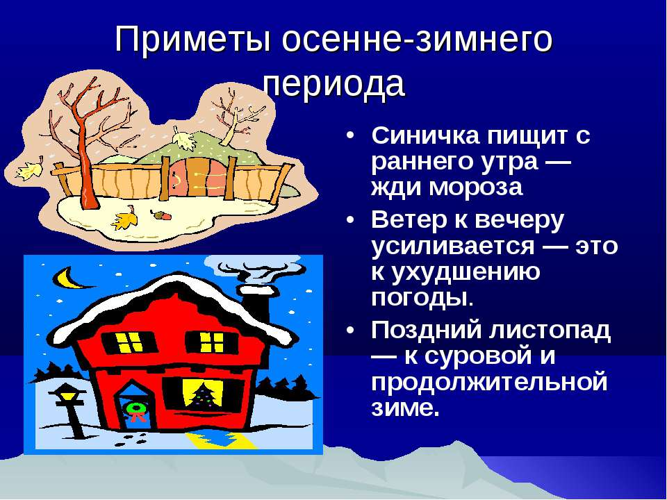 Приметы осенне-зимнего периода Синичка пищит с раннего утра — жди мороза Вете...