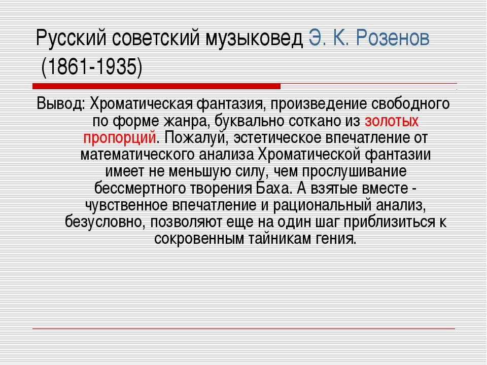 Русский советский музыковедЭ. К. Розенов(1861-1935) Вывод: Хроматическая фа...