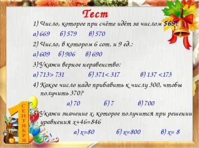 Тест 1) Число, которое при счёте идёт за числом 569: а) 669 б) 579 в) 570 2) ...
