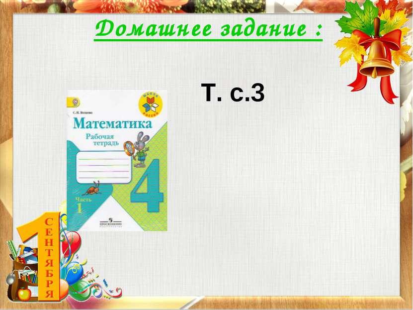 Домашнее задание : Т. с.3